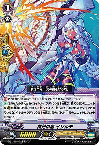 閃光の盾 イゾルデ R GCMB01/018(ロイヤルパラディン)