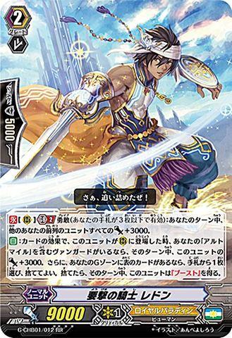 要撃の騎士 レドン RR GCHB01/012(ロイヤルパラディン)