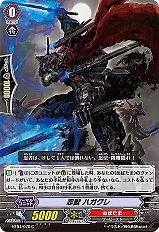 忍獣ハガクレ BT01/070(ぬばたま)