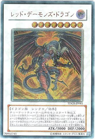 レッド・デーモンズ・ドラゴン (Ultimate)7_S/闇8(通常)