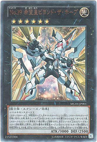 No.39 希望皇ビヨンド・ザ・ホープ (Ultra)6_X/光6