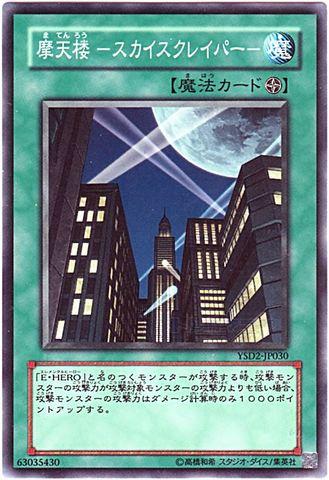 摩天楼 -スカイスクレイパー- (N/R)1_フィールド魔法