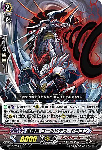 星輝兵コールドデス・ドラゴン BT15/031(リンクジョーカー)