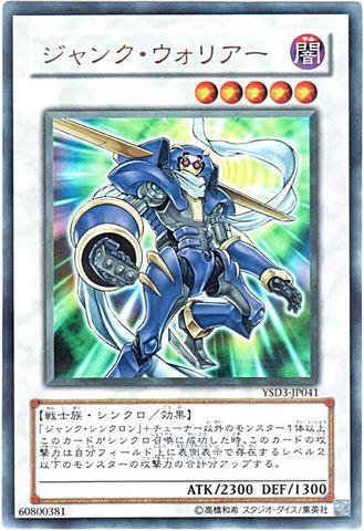 [Ultra] ジャンク・ウォリアー (7_S/闇5/-)