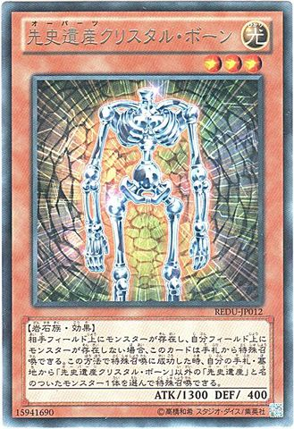 [R] 先史遺産クリスタル・ボーン (3_光3/-)