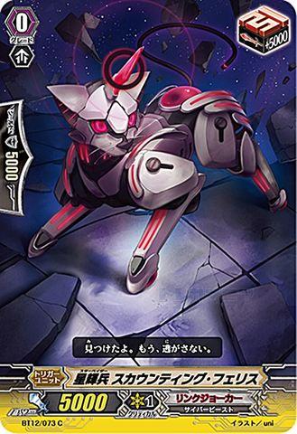 星輝兵スカウンティング・フェリス BT12/073(リンクジョーカー)