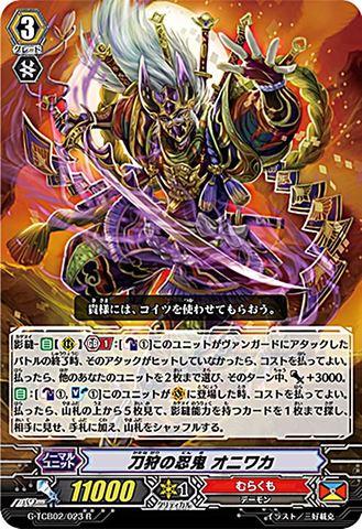 刀狩の忍鬼 オニワカ R GTCB02/023(むらくも)