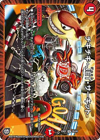 [UC] チキチキ・JET・サーキット (EX07-28/火)