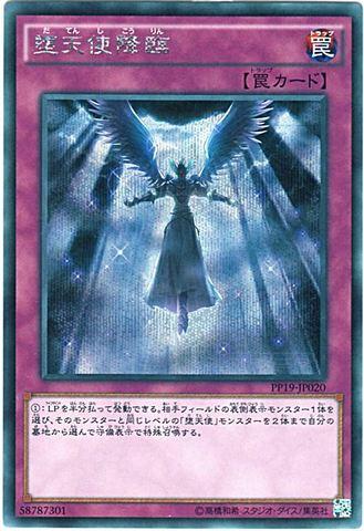 [Secret] 堕天使降臨 (2_通常罠/PP19-JP020)