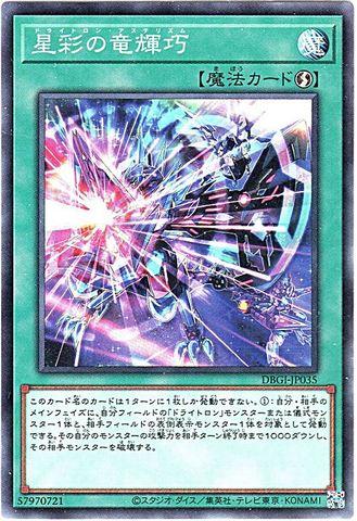 星彩の竜輝巧 (N/N-P/DBGI-JP035)竜輝巧-1_速攻魔法