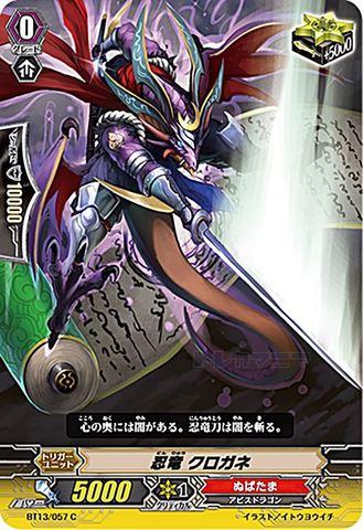 忍竜クロガネ BT13/057(ぬばたま)