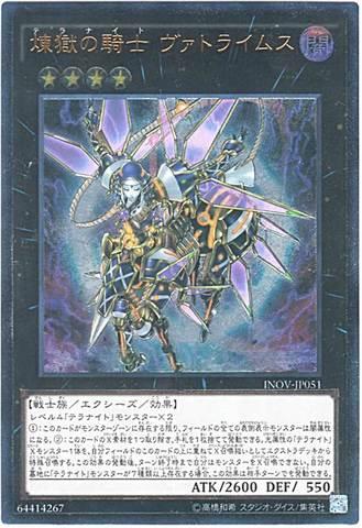 煉獄の騎士 ヴァトライムス (Ultimate/INOV-JP051)6_X/闇4