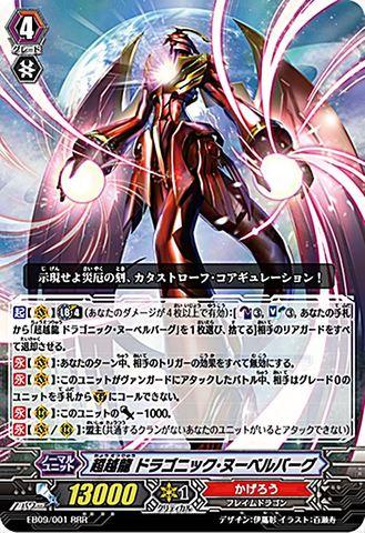 超越龍 ドラゴニック・ヌーベルバーグ EB09/001(かげろう)