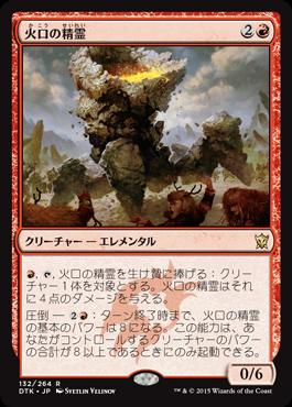 火口の精霊/Crater Elemental/DTK-132/R/赤