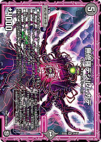 【売切】 [VR] 無修羅デジルムカデ (EX05-24/闇)