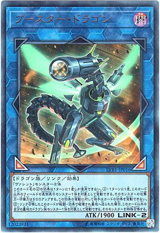 [Ultra] ブースター・ドラゴン (ヴァレット8_L/闇2/LVB1-JP016)