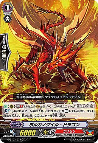 ボルカノゲイル・ドラゴン C GBT03/074(かげろう)