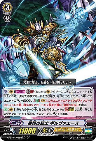 暴慢の騎士 ギルヴァエース R GBT04/029(シャドウパラディン)