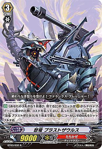 怒竜ブラストザウルス BT03/032(たちかぜ)