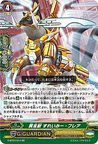黄金獣 すれいみー・フレア RR GBT07/014(ゴールドパラディン)
