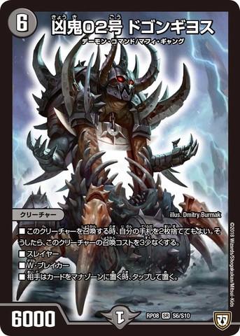 [SR] 凶鬼02号 ドゴンギヨス (RP08-S6/闇)