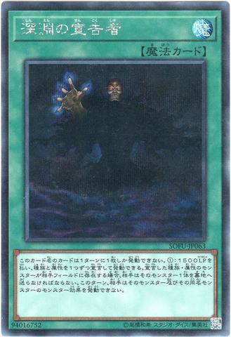 深淵の宣告者 (Secret/SOFU-JP063)1_通常魔法