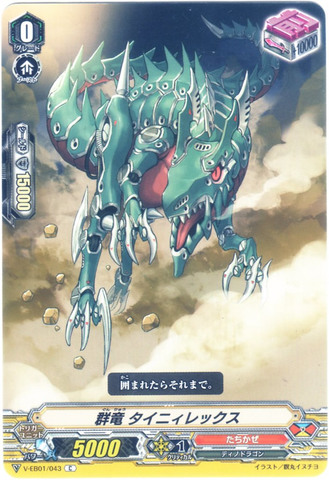 群竜 タイニィレックス C VEB01/043(たちかぜ)
