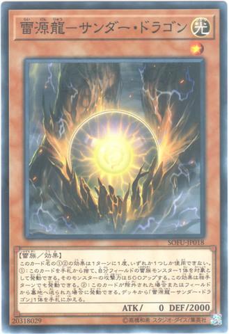 [N] 雷源龍-サンダー・ドラゴン (サンダー3_光1/SOFU-JP018)