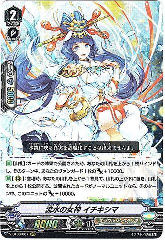 流水の女神 イチキシマ RRR VBT08/007(オラクルシンクタンク)