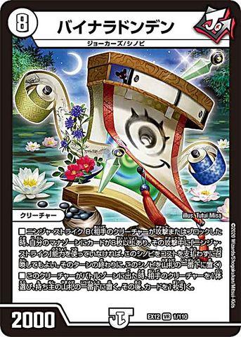[VR] バイナラドンデン (EX12-01/無)