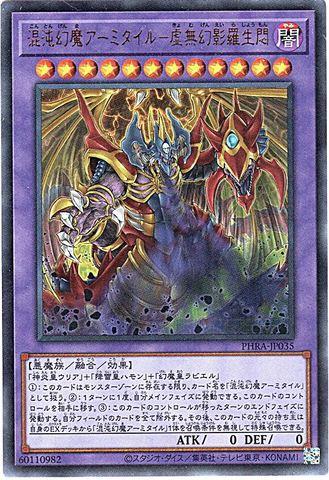 混沌幻魔アーミタイル-虚無幻影羅生悶 (Ultra/PHRA-JP035)5_融合/闇12