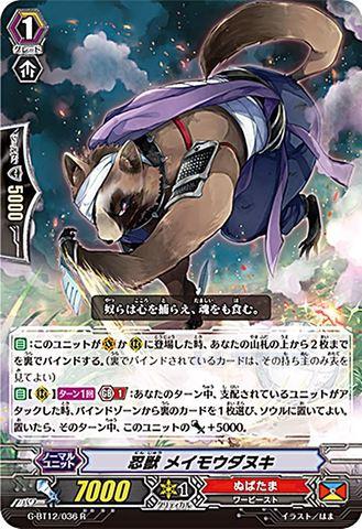 忍獣 メイモウダヌキ R GBT12/036(ぬばたま)