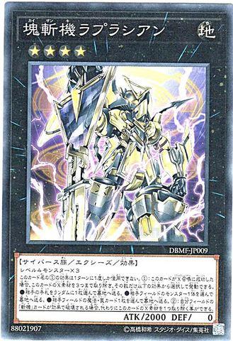 塊斬機ラプラシアン (N/N-P/DBMF-JP009)斬機6_X/地4