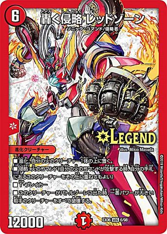 [L] 轟く侵略 レッドゾーン (EX06-06/火)
