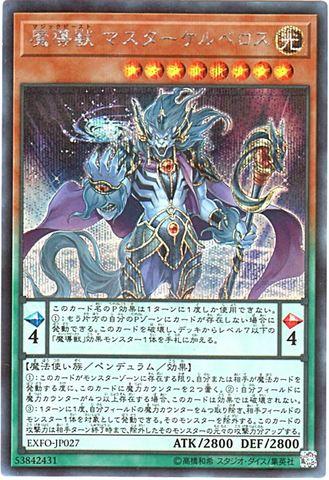 [Secret] 魔導獣 マスターケルベロス (3_光8/EXFO-JP027)
