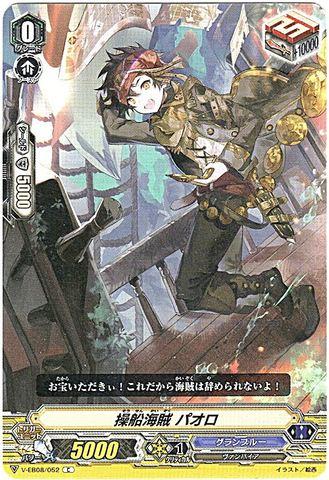 操船海賊 パオロ C VEB08/052(グランブルー)