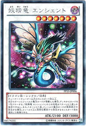 妖精竜 エンシェント (Secret)7_S/闇7