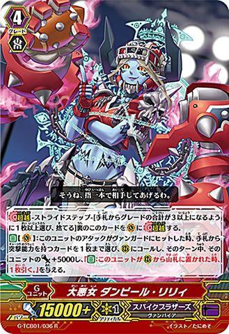 大悪女 ダンピール・リリィ R GTCB01/036(スパイクブラザーズ)