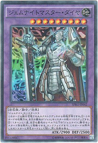 [Super] ジェムナイトマスター・ダイヤ (5_融合地9/-)