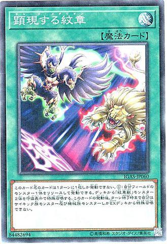 [N] 顕現する紋章 (1_通常魔法/IGAS-JP060)