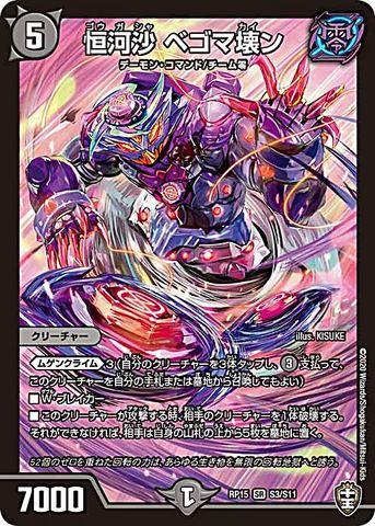 [SR] 恒河沙 ベゴマ壊ン (RP15-S3/闇)