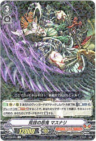 荒技の忍鬼 マスナリ R VBT09/029(むらくも)