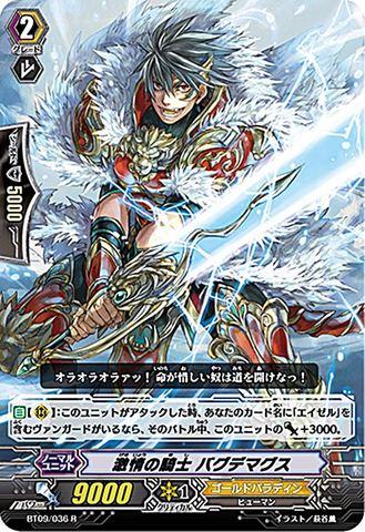 激情の騎士 バグデマグス BT09/036(ゴールドパラディン)