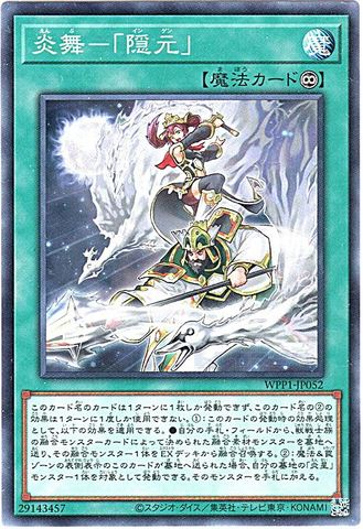 炎舞-「隠元」 (N/WPP1-JP052)・WPP1_1_永続魔法