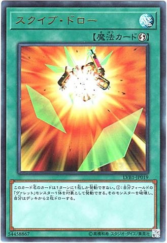 [Ultra] スクイブ・ドロー (1_速攻魔法/LVB1-JP019)