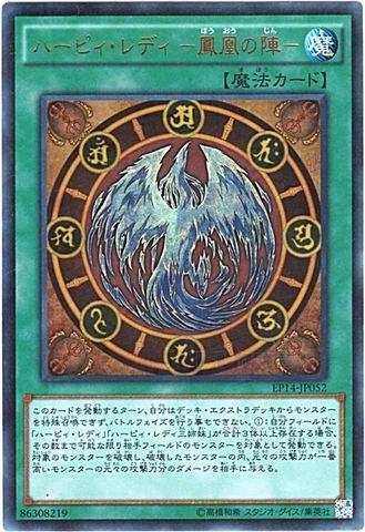 [Ultra] ハーピィ・レディ -鳳凰の陣- (1_通常魔法/-)