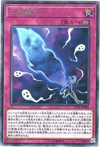 [R] 幻影霧剣 (幻影彼岸2_永続罠/LVP2-JP080)