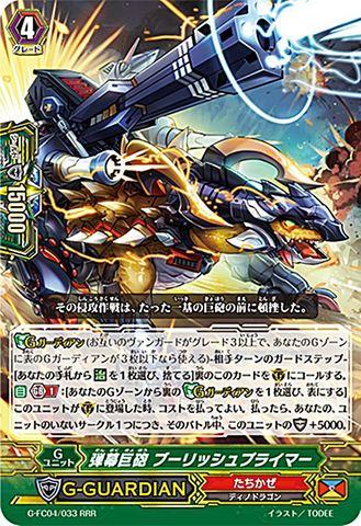 弾幕巨砲 ブーリッシュプライマー RRR GFC04/033(たちかぜ)