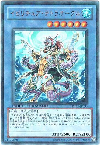 [Ultra] イビリチュア・テトラオーグル (4_儀式水6/-)