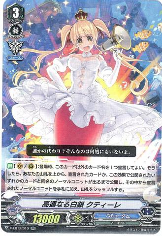 高邁なる白銀 クティーレ RR VEB11/010(バミューダ△)